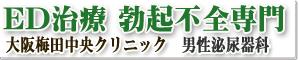 【ED治療/勃起障害】大阪梅田中央クリニック
