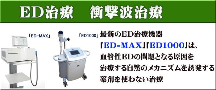 ED衝撃波レーザー治療