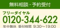 無料相談・予約受付 0120-344-622