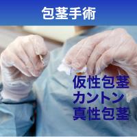 人気治療No.2包茎治療のイメージ